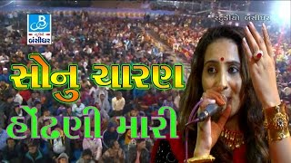 Sonu Charan 2017 Gujarati Song Live Programme Hondhani Mari Dayro Hd Bansidhar Studio
