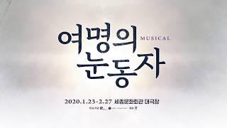 뮤지컬 '여명의 눈동자' 2차 티저 영상 공개