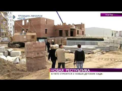 Время новостей  В Ухте продолжается строительство двух детских садов. 19 мая 2014