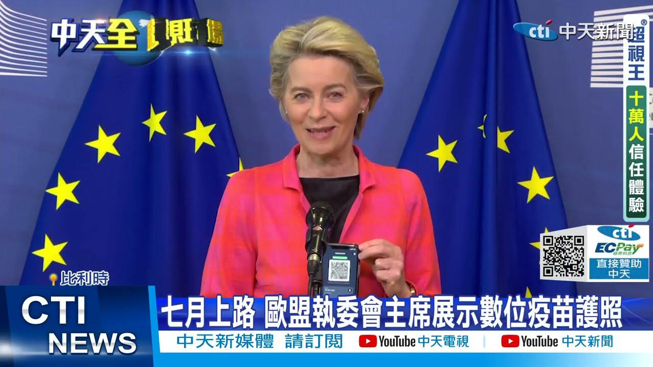 【每日必看】七月上路 歐盟執委會主席展示數位疫苗護照  @中天新聞     20210616