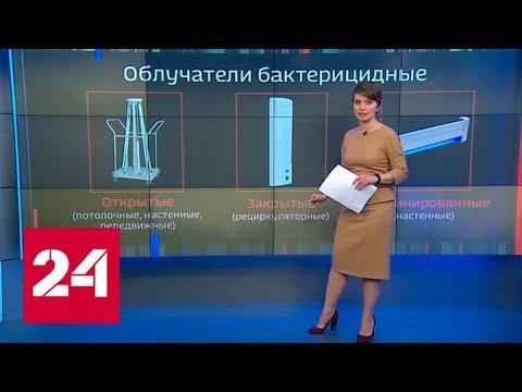 Кварцевание до ожогов: учительница стала заложницей ситуации - Россия 24