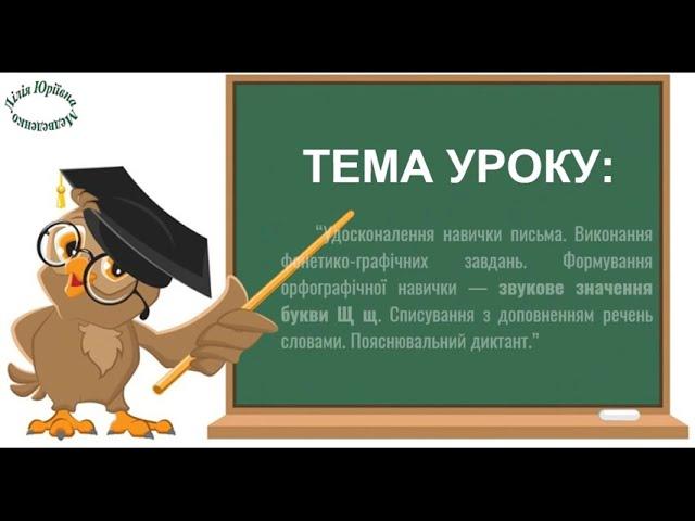1 клас. Українська мова. Звукове значення букви Щщ.