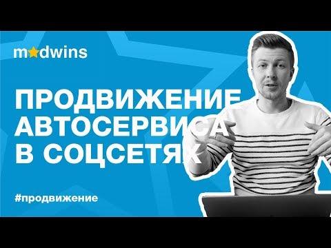 Продвижение Автосервиса в Социальных Cетях | Madwins