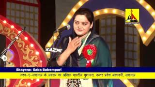 Saba Balrampuri Jashn -e- Lucknow - Latest Mushaira Lucknow Mohatsava