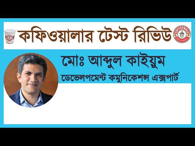 Coffeewala Review : Md Abdul Quayyum    Development Communications Expert