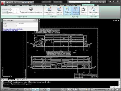 Видео урок AutoCAD 2010 Вставка PDF, DWF и картинок