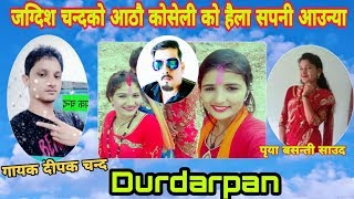 Download lagu New Deuda Song By Deepak Chand,Jagdish Chand &Basanti Saud को हैला सपनी आउन्या