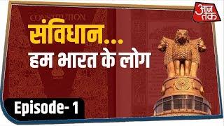 संविधान पर सवाल तो कर रहे हैं लेकिन क्या जानते हैं ये कैसे बना ? देखिए संविधान । Episode 1