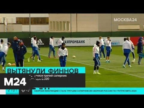 Определился третий соперник сборной России по футболу на Евро-2020 - Москва 24