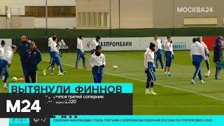 Определился третий соперник сборной России по футболу на Евро 2020 Москва 24