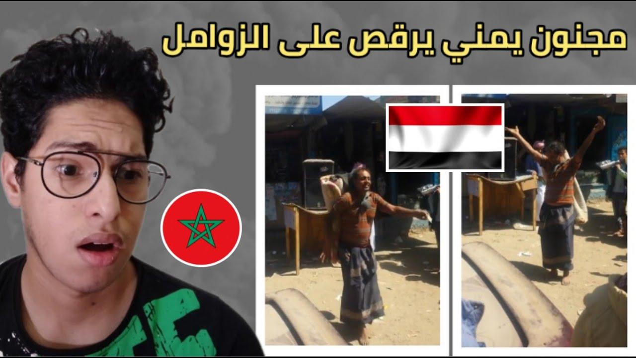ردة فعل مغربي على مجنون يمني يرقص على الزوامل اليمنية