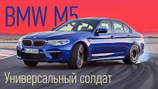 BMW M5 F90 2018 // AutoreviewRu