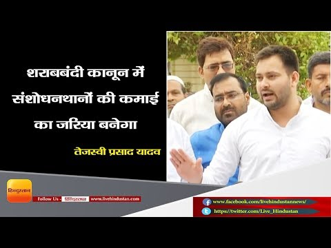 Amendment in prohibition of alcoholism will be a means of earning money says Tejaswi Yadav