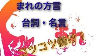 土屋太鳳主演『まれ』より ❐【潜在意識書き換え】の最先端アプローチ:...