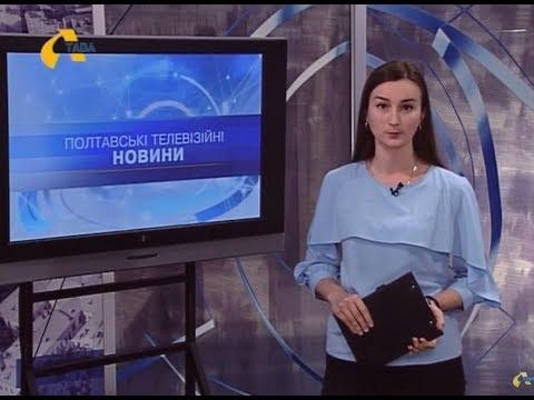 Телеканал Лтава: 20.11.2018. Новини. 07:30