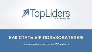 Как стать Vip Пользователем TopLiders