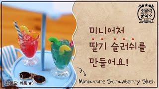 미니어처 딸기 슬러쉬 만들기 ::: Miniature …