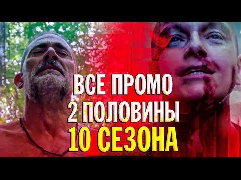 Ходячие мертвецы 10 сезон 9 серия - Все промо 2 половины 10 сезона на русском