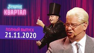 Полный выпуск Нового Вечернего Квартала 2020 от 21 Ноября