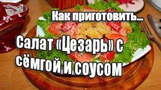 """Как приготовить салат """"Цезарь""""?Необычный рецепт салата"""