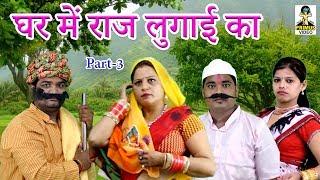 (न्यू कॉमेडी) घर में राज लुगाई का I Part-3 I सबर सिंह यादव & पार्टी  I Primus Hindi Video