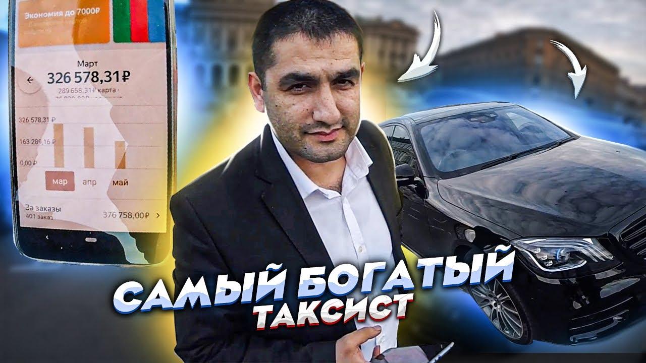 Таксист МИЛЛИОНЕР / заказали Maybach в другой город / тариф Elite - скачать с YouTube бесплатно