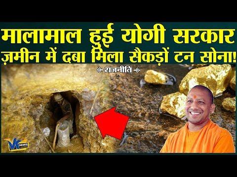 यूपी के पहाड़ी पर मिला 12 अरब रुपए का सोना, 8 साल से खोज रहे थे!3,350 Tonne Goldmine Found In UP