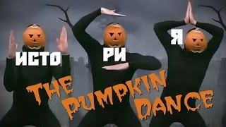 ТАНЕЦ ТЫКВЫ или The Pumpkin Dance. История