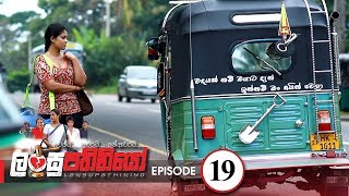 Lansupathiniyo | Episode 19 - (2019-12-19) | ITN Thumbnail