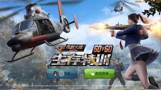 La bonne façon d'interagir dans l'application de qq pour exécuter les Jeux Chinois