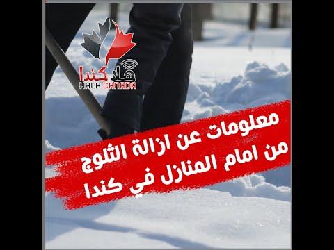 عرف على معلومات مهمة لازالة الثلوج من الشوارع ومن امام المنازل في كندا