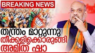 യോഗിയിലൂടെ ബുദ്ധിയുദിച്ചപ്പോള് മോദി കളംമാറ്റിച്ചവിട്ടും I BJP new plans in 2019
