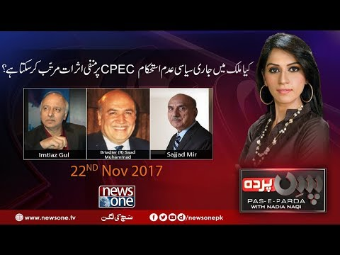 Pas E Parda | 22-November-2017 | NewsOne Pk