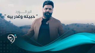 اثير الورد - حبيته وغدر بيه (حصرياً)   2019   Atheer Alward - Habeta