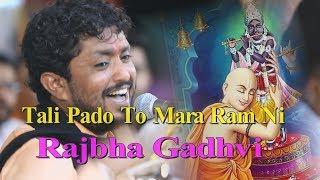 """DWARIKA NO NATH MARO RAJA RANCHOD CHHE"" BY RAJBHA GADHAVI"