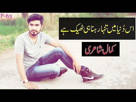 Tanha Rehna He Theek Hai | Adeel Hassan | 2 Line Sad Poetry | Heart Touching Poetry| Urdu Poetry