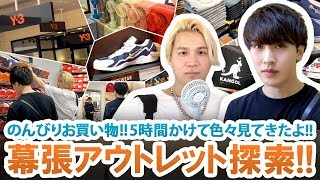 【アウトレット】NIKE・adidas・Y-3・New Balance・etc...!!5時間かけて幕張アウトレットでお買い物!!