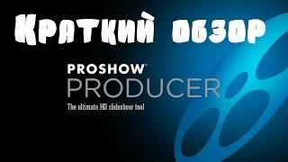 Photodex ProShow Producer Краткий обзор