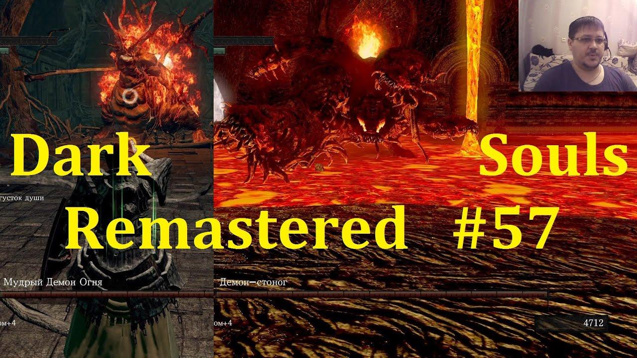 Dark Souls Remastered Прохождение ► Два босса в Аду #57