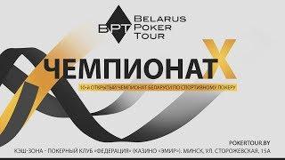 BPT 22 - Belarus Poker Tour (Stage 22). Main Event (Final Table). Minsk 2018.