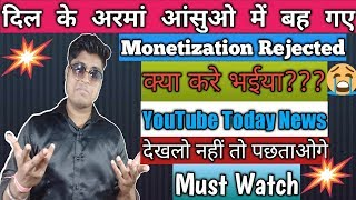 Monetization rejected  होने के बाद क्या करे YouTube latest news