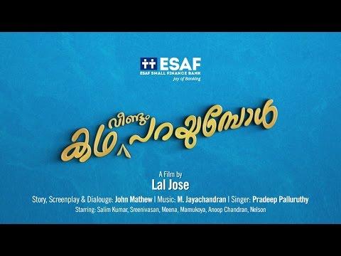 Katha Veendum Parayumbol - A Lal Jose film by ESAF Bank (കഥ വീണ്ടും പറയുമ്പോൾ)