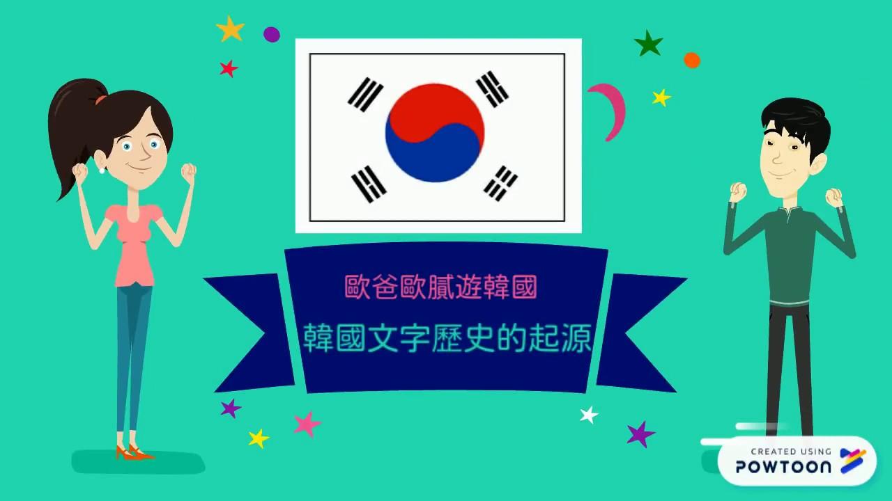 歐爸歐膩帶你了解韓國   韓國的文字歷史 - YouTube