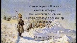 Русско турецкая война 1877 1878  Урок