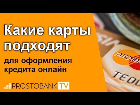 Какие карты подходят для оформления кредита онлайн?