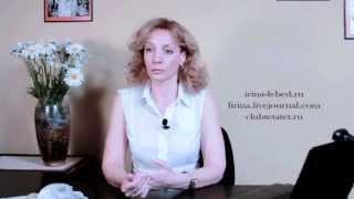Ирина Лебедь - Дружба между мужчиной и женщиной