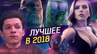 ЛУЧШИЕ МОМЕНТЫ ИЗ СУПЕРГЕРОЙСКИХ ФИЛЬМОВ В 2018 ГОДУ • Marvel • DC