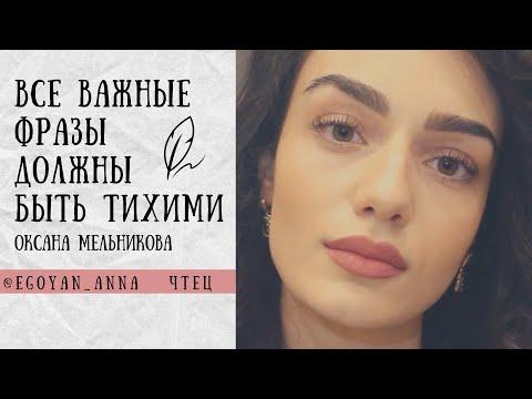 Anna Egoyan. Оксана Мельникова -  «Все важные фразы должны быть тихими»