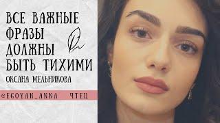 «Все важные фразы должны быть тихими» - Anna Egoyan (автор Оксана Мельникова).