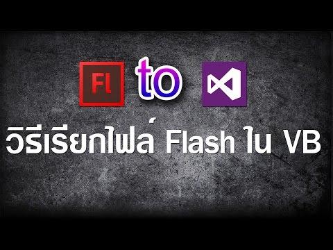 การเรียกไฟล์ Flash (.swf) มารันบน visual studio (VS) ดูสิเขาทำกันยังไง